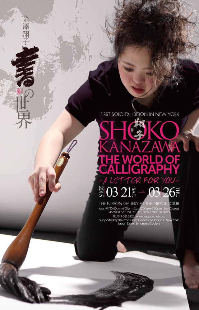 Shoko Kanazawa: the World of Calligraphy -A Letter for You